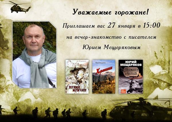 С знакомства история пушкиным моего писателем